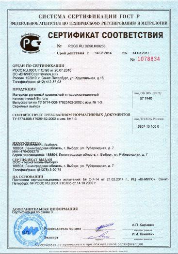 Скачать сертификат на материал рулонный кровельный и гидроизоляционный наплавляемый Биполь