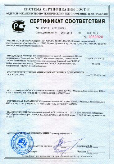 Скачать сертификат на инвентарь для спортивных игр и занятий гимнастикой «KRIOS»: Ворота универсальные, мат гимнастический, перекладина гимнастическая универсальная, стойка для прыжков в высоту, бревно напольное