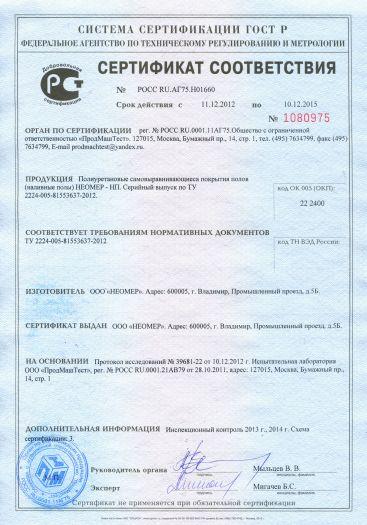 Скачать сертификат на полиуретановые самовыравнивающиеся покрытия полов (наливные полы) НЕОМЕР — НП