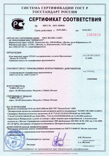 Скачать сертификат на клеи торговой марки TYTAN в ассортименте