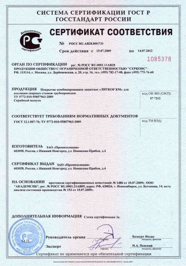 Скачать сертификат на покрытие комбинированное защитное «ЛИТКОР КМ» для изоляции сварных стыков трубопроводов