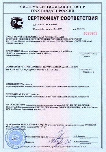 Скачать сертификат на изделия крепёжные с диаметром резьбы от М12 до М39 т.м. «Hilti»