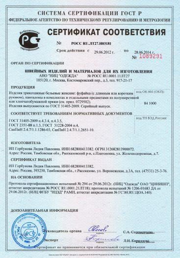 Скачать сертификат на изделия трикотажные бельевые женские: фуфайка (с длинным или коротким рукавом), панталоны в комплектах и отдельными предметами из полушерстяной или хлопчатобумажной пряжи