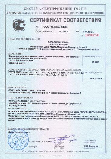 Скачать сертификат на краски водно-дисперсионные для внутренних работ ЛАКРА: для потолков, интерьерная, интерьерная влагостойкая