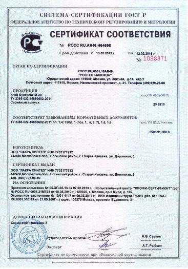 Скачать сертификат на клей Бустилат М-20