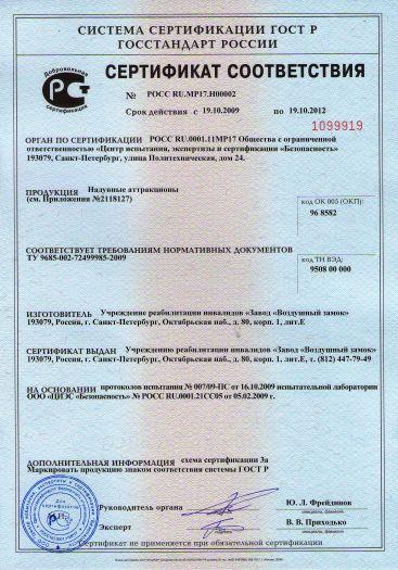 Скачать сертификат на надувные аттракционы