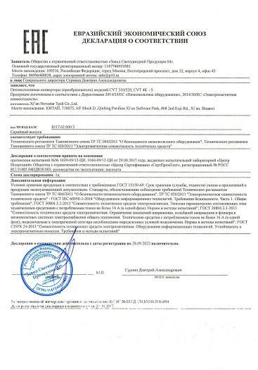 Скачать сертификат на оптоволоконные конвертеры (преобразователи) моделей CVT 310/320, CVT 4К-S