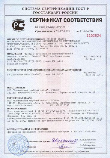 Скачать сертификат на трубы с двухслойной профилированной стенкой «КОРСИС», «КОРСИС ПРО» для безнапорных трубопроводов