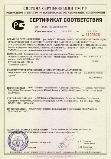 Скачать сертификат на конструктивно сходные с оружием изделия: «Макет массо-габаритный автомата АК103 (ММГ-АК103)», «Макет массо-габаритный автомата АК105 (ММГ-АК105)»