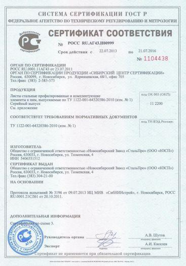 Скачать сертификат на листы стальные профилированные и комплектующиеэлементы к ним