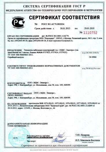 Скачать сертификат на элементы кабельных конструкций т. м. «ЭЦМ — Электро»