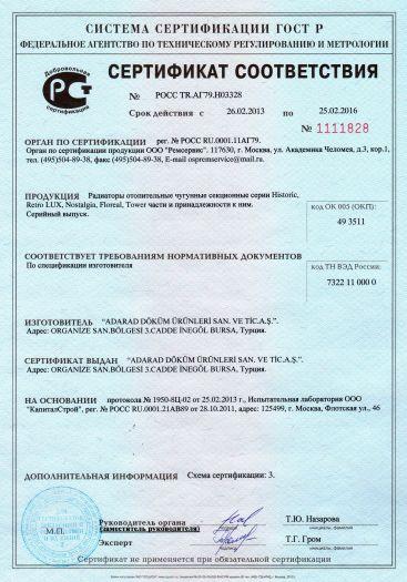 Скачать сертификат на радиаторы отопительные чугунные секционные серии Historic, Retro LUX, Nostalgia, Floreal, Tower части и принадлежности к ним