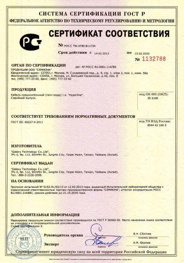 Скачать сертификат на кабель соединительный (патч-корд) т. м. «Hyperline»