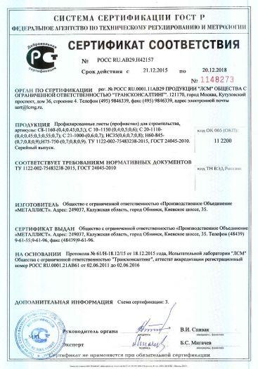 Скачать сертификат на профилированные листы (профнастил) для строительства