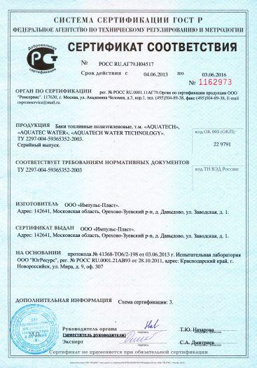 Скачать сертификат на баки топливные полиэтиленовые, т. м. «AQUATECH»,«AQUATEC WATER», «AQUATECH WATER TECHNOLOGY»