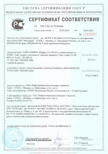 Скачать сертификат на уайт-спирит (Нефрас С 150/215)