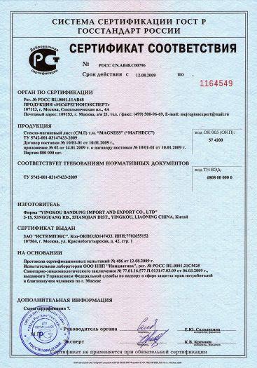 Скачать сертификат на стекло-магниевый лист (СМЛ) т.м. «МAGNESS» («МАГНЕСС»)