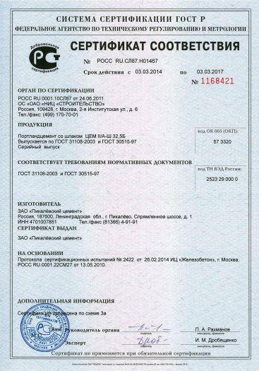 Скачать сертификат на портландцемент со шлаком ЦЕМ II/А-Ш 32,5Б