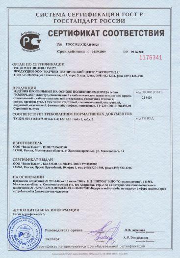 Скачать сертификат на изделия профильные на основе поливинилхлорида серии «KRONPLAST» плинтус