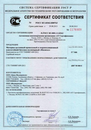 Скачать сертификат на материал рулонный кровельный и гидроизоляционный влагостойкий битумно-полимерный «Филизол»