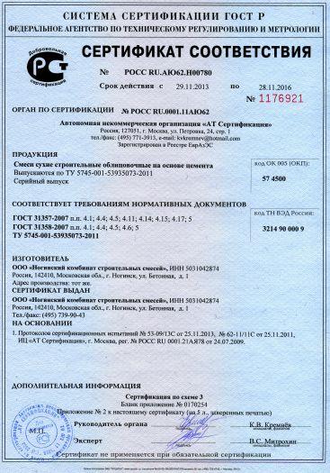 Скачать сертификат на смеси сухие строительные облицовочные на основе цемента