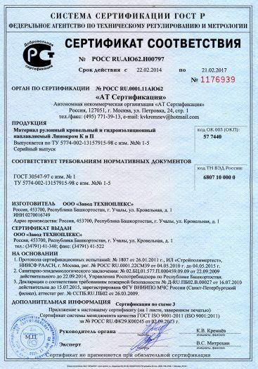 Скачать сертификат на материал рулонный кровельный и гидроизоляционный наплавляемый Линокром К и П