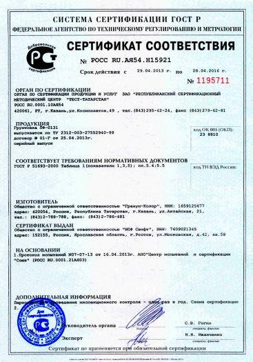 Скачать сертификат на грунтовка ПФ-0131