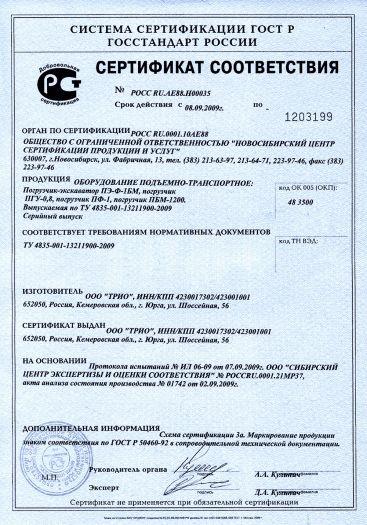 Скачать сертификат на ОБОРУДОВАНИЕ ПОДЪЕМНО-ТРАНСПОРТНОЕ: Погрузчик-экскаватор ПЭ-Ф-1БМ, погрузчик ПГУ-0,8, погрузчик ПФ-1, погрузчик ПБМ-1200.