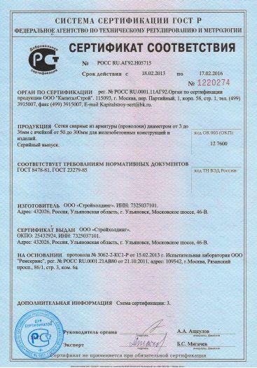 Скачать сертификат на сетки сварные из арматуры (проволоки) диаметром от 3 до 36 мм с ячейкой от 50 до 300 мм для железобетонных конструкций и изделий
