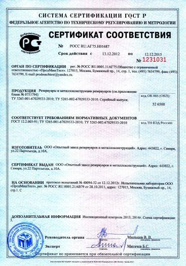 Скачать сертификат на резервуары и металлоконструкции резервуаров