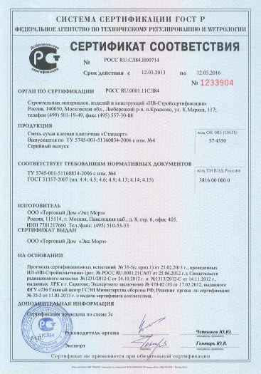 Скачать сертификат на смесь сухая клеевая плиточная «Стандарт»