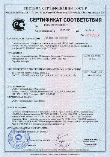 Скачать сертификат на смесь сухая штукатурная «Штукатурка фасадная «Тонкослойная»