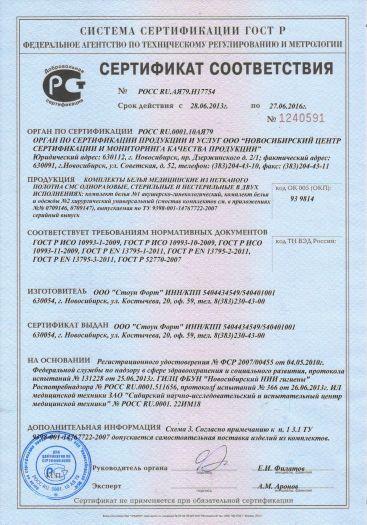 Скачать сертификат на комплекты белья медицинские из нетканого полотна СМС одноразовые, стерильные и нестерильные в двух исполнениях