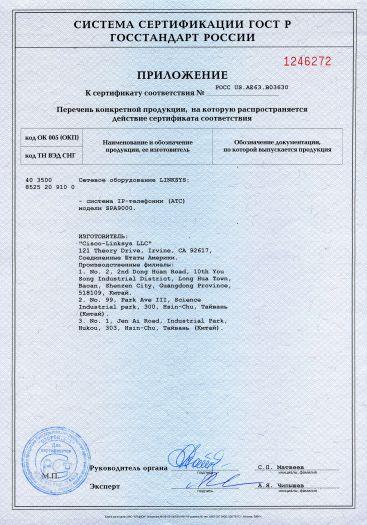 Скачать приложение к сертификату на сетевое оборудование LINKSYS: система IP-телефонии (АТС) модели SPA9000