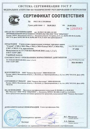 Скачать сертификат на смеси сухие строительные клеевые торговых марок «Ceresit»: CM9, CM11 Plus, CM12, CM14 Extra, CM 117, CM16 Flex, CM17, CM115
