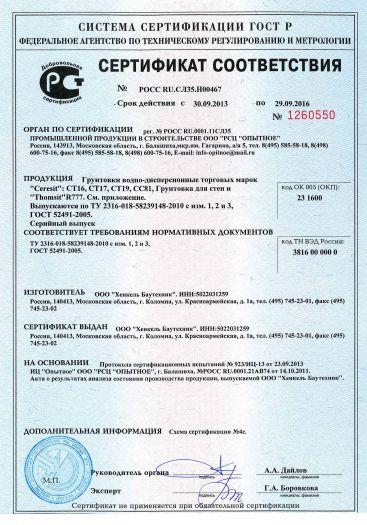 Скачать сертификат на грунтовки водно-дисперсионные торговых марок «Ceresit»: СТ16, СТ17, СТ19, СС81, Грунтовка для стен «Thomsit» R777