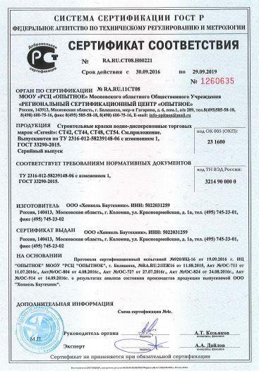 Скачать сертификат на строительные краски водно-дисперсионные торговых марок «Ceresit»: CT42, CT44, CT48, CT54