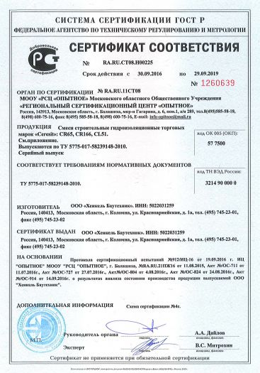 Скачать сертификат на смеси строительные гидроизоляционные торговых марок «Ceresit»: CR65, CR166, CL51