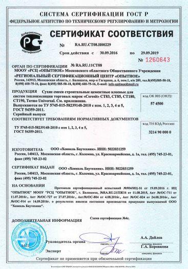 Скачать сертификат на сухие смеси строительные цементные клеевые для систем теплоизоляции торговых марок «Ceresit» CT83, CT85, CT180, CT190, Termo Universal