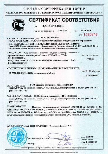 Скачать сертификат на строительные составы — гидрофобизаторы готовые к применению торговых марок «Ceresit» CT10, CT13, CT99