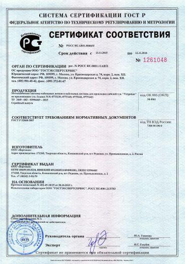 Скачать сертификат на металлические системы кабельных лотков и кабельных лестниц для прокладки кабелей т. м. «Vergokan»