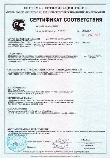 Скачать сертификат на оборудование детских игровых площадок: игровые и спортивные комплексы, горки, качели, качалки, карусели, лазы, песочницы, игровые домики, оборудование для благоустройства территории (веранды, беседки, скамейки, столы)
