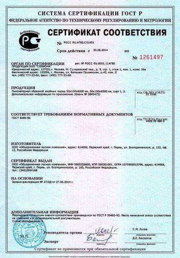 Скачать сертификат на пиломатериал обрезной хвойных пород 50x100x6000 мм, 50x150x6000 мм, сорт 1, 2