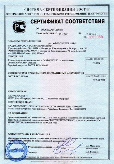 Скачать сертификат на изделия спортивного назначения т. м. «АКРОСПОРТ»