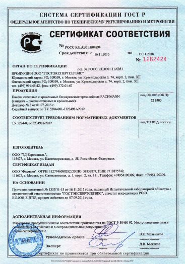 Скачать сертификат на панели стеновые и кровельные бескаркасные трехслойные FACHMANN (сэндвич-панели стеновые и кровельные)