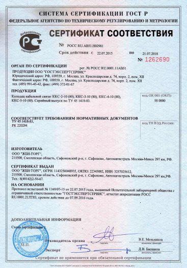 Скачать сертификат на колодец кабельной связи: ККС-2-10 (80), ККС-3-10 (80), ККС-4-10 (80), ККС-5-10 (80)