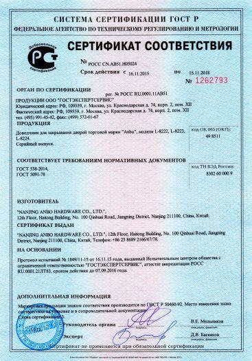 Скачать сертификат на доводчики для закрывания дверей торговой марки «Anbo», модели L-8222, L-8223, L-8224