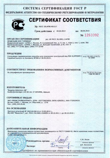 Скачать сертификат на скользящая гидравлическая опалубка для конических конструкций мод. PSK-SLIPFORM С