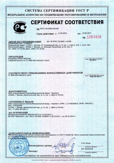 Скачать сертификат на аттракцион SPACE-MOTION