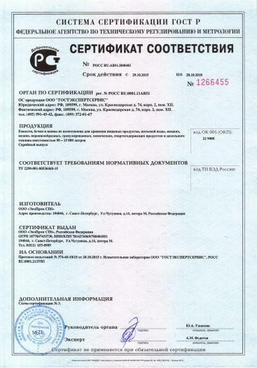 Скачать сертификат на емкости, бочки и ванны из полиэтилена для хранения пищевых продуктов